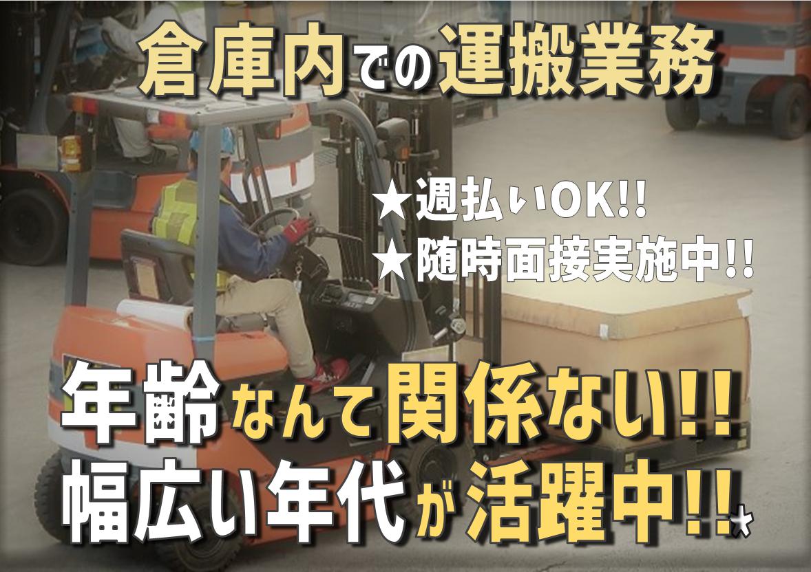 ◆選べる給与システム!◆【倉庫内での運搬業務】≪滋賀県湖南市≫◆日勤◆20~50代の男性活躍中◆