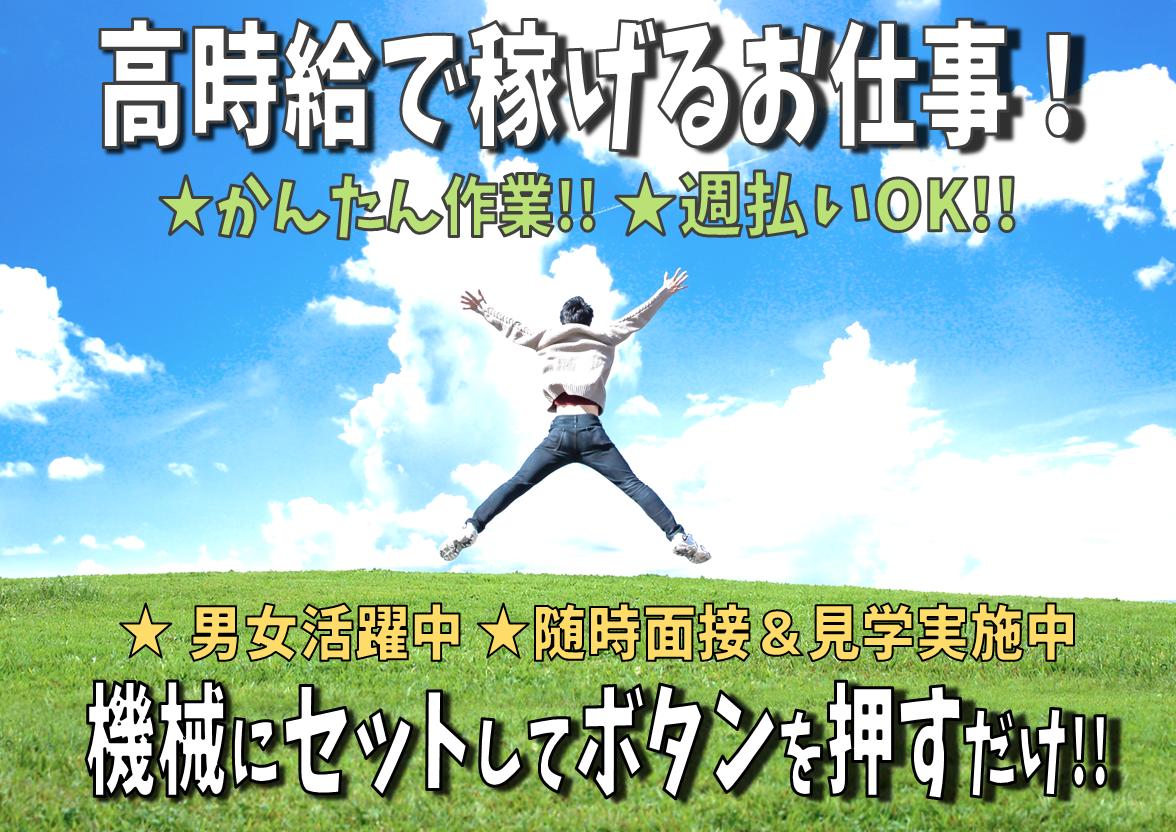 ◆NEW◆カンタン!機械にセットしてボタンを押すだけ!!◆滋賀県蒲生郡◆男性活躍中◆