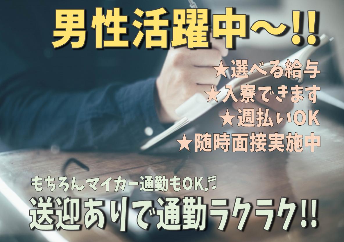 ◆滋賀県野洲市◆選べる給与!!◆野洲駅から送迎あり◆男性活躍中 【部品の組立業務】