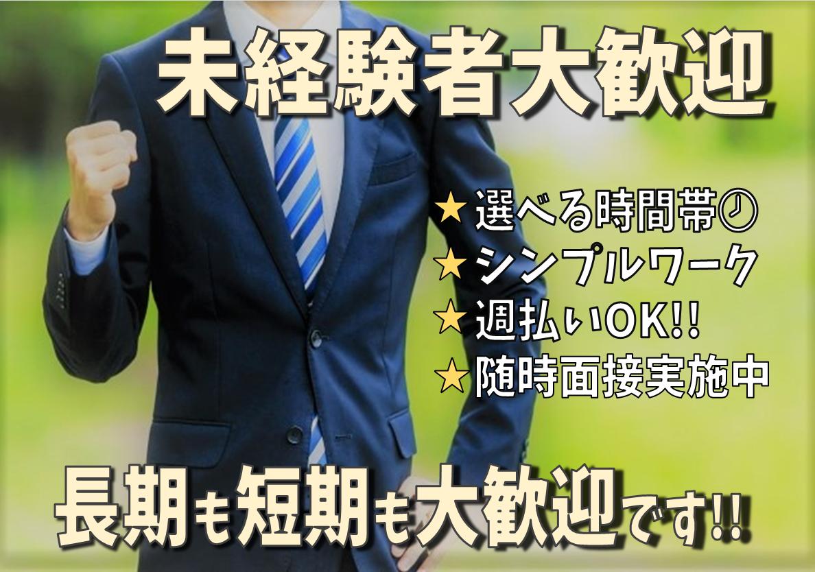 ◆滋賀県栗東市◆ 週払いOK!未経験者大歓迎! ◆ 小さい軽量容器の検査・梱包 ◆ 専属勤務でプライベートも充実♪