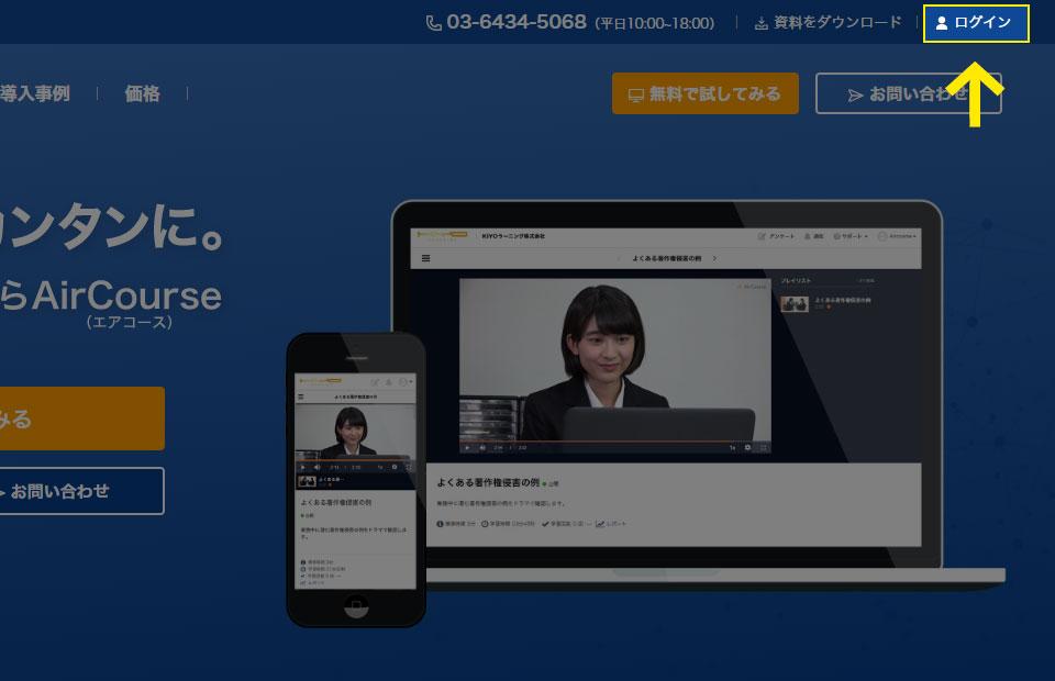 AirCourseのサイトにアクセス