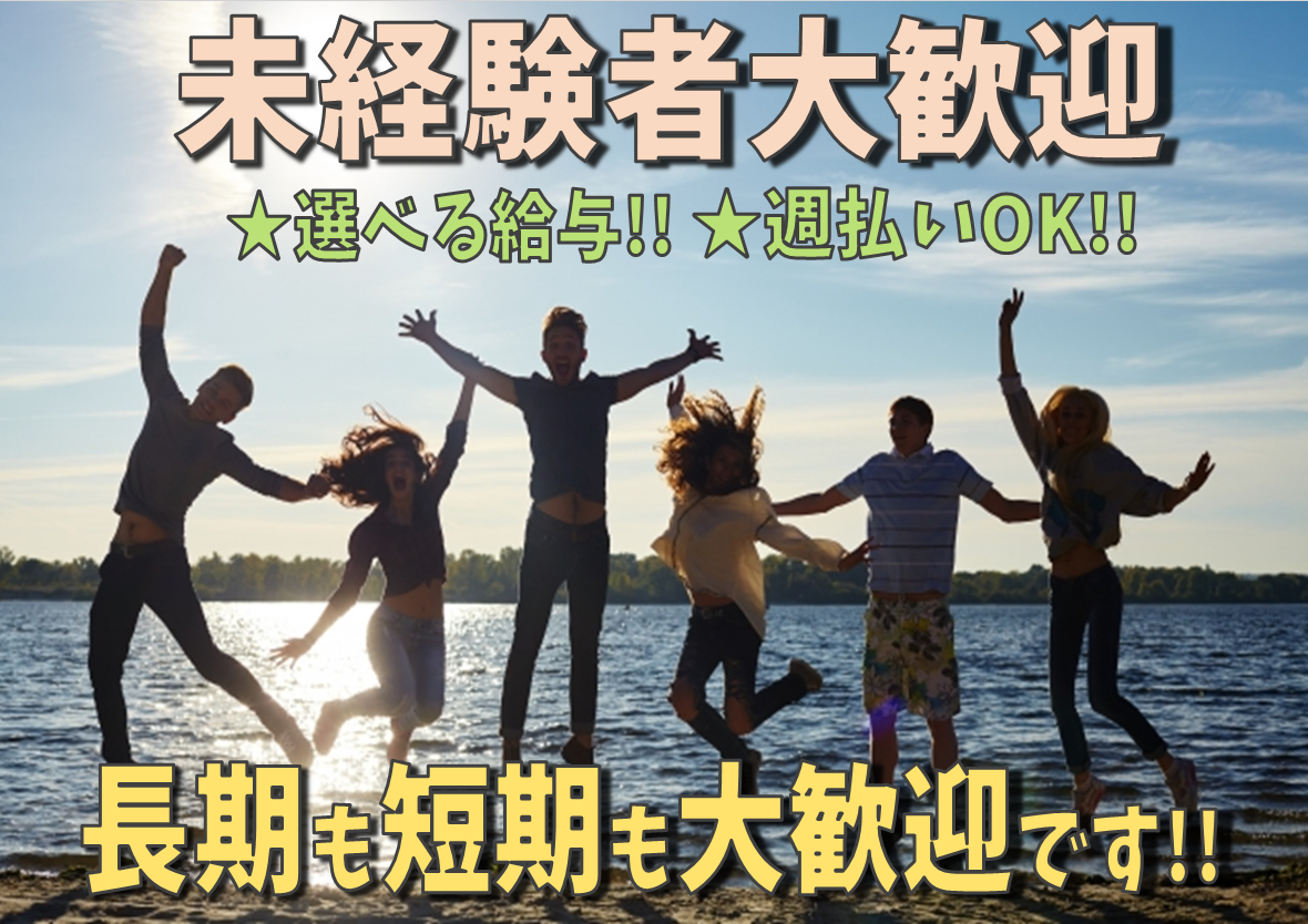 ◆年齢・経験不問!◆週3日~OK!◆滋賀県近江八幡市◆日勤or夜勤どちらか選べます♪◆生活用品(ペット容器)の検査・梱包◆