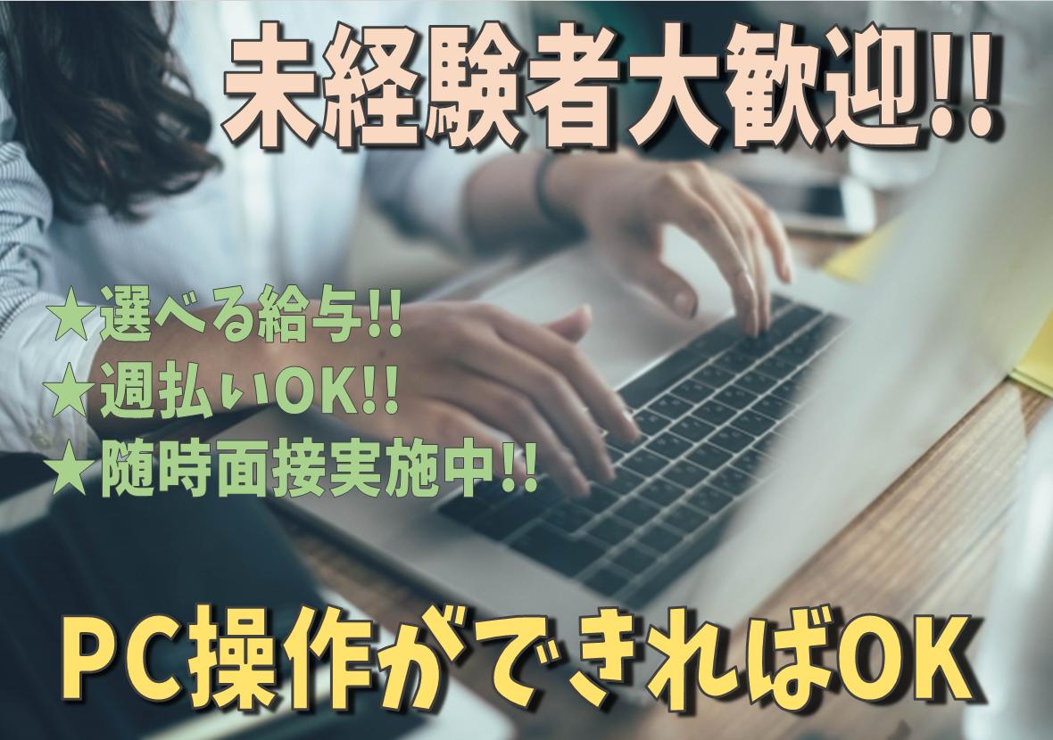 ◆早い者勝ち◆書類の入力・チェック・分類等◆もくもく、こつこつ事務♪