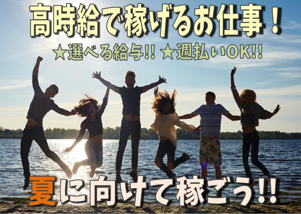 ◆ 滋賀県近江八幡市 ◆ 選べる給与システム ◆ 重量物なし!カンタン作業!◆樹脂製品の組立・手直し業務◆