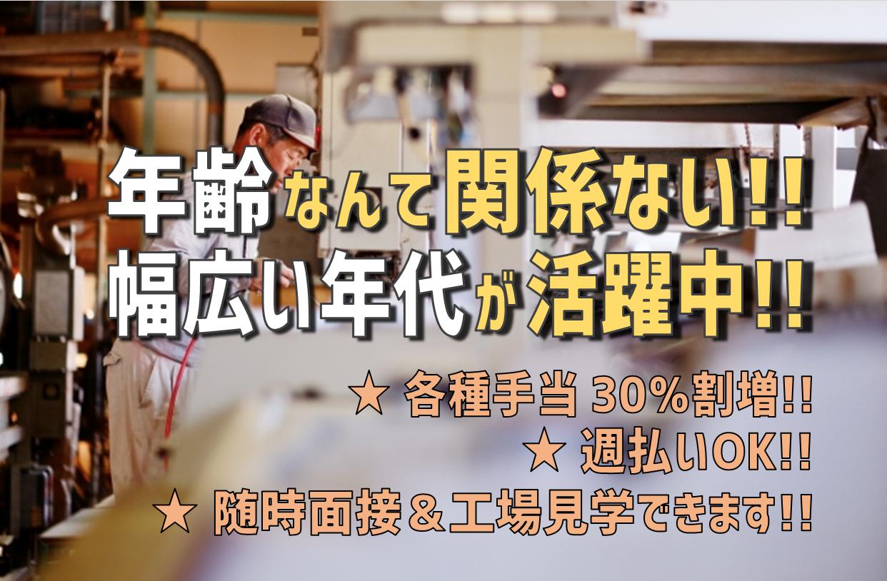 年齢・経験なんて関係ナシ!手当30%割増♪稼げる夜勤専属!◆草津市◆プラスチック製品の成型・加工◆