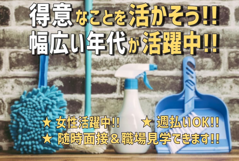 ◆NEW◆女性活躍中!!◆清掃のお仕事◆フルタイムでしっかり稼げる!!