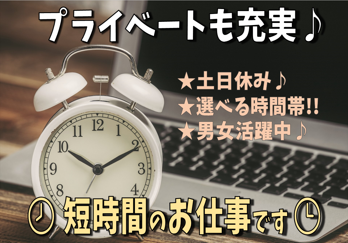 ◆空いた時間を有効に使いませんか? ◆目視でチェックするだけのお仕事です!