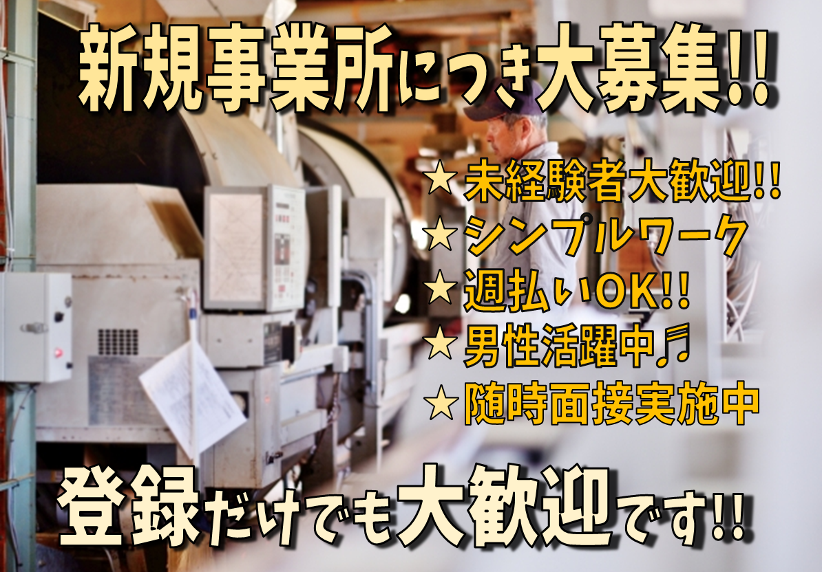 ◆NEW◆男性活躍中◆人気の日勤&土日休み◆壁の加工と運搬業務◆時給 1150円~◆