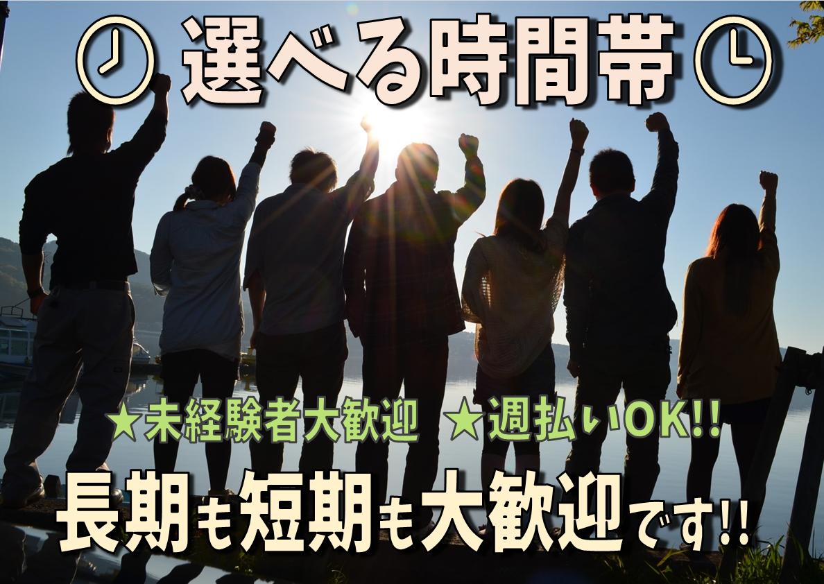 専属or交替から選べます!◆草津市◆プラスチック製品のバリ取り&目視でチェック◆