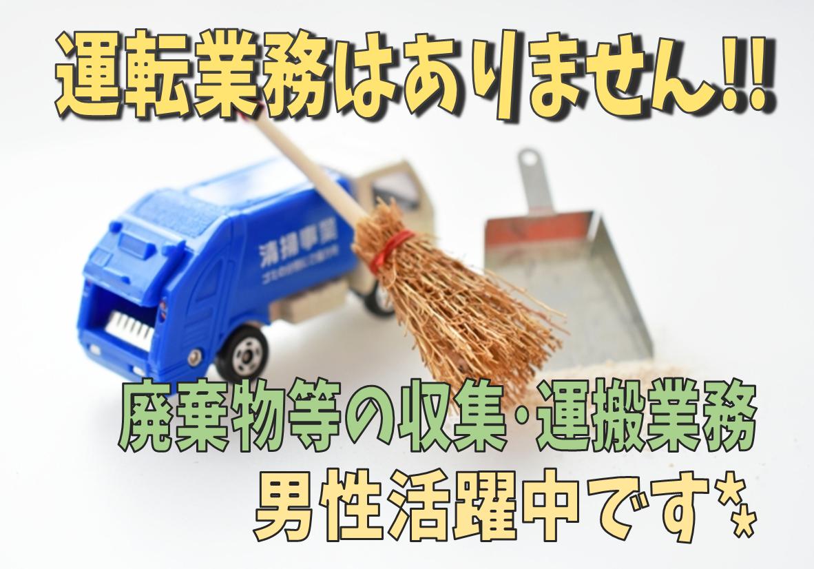 ◆滋賀県栗東市◆短時間だけど高時給!◆男性活躍中◆運転業務は一切ナシ!◆廃棄物等の収集・運搬業務◆年齢不問!!
