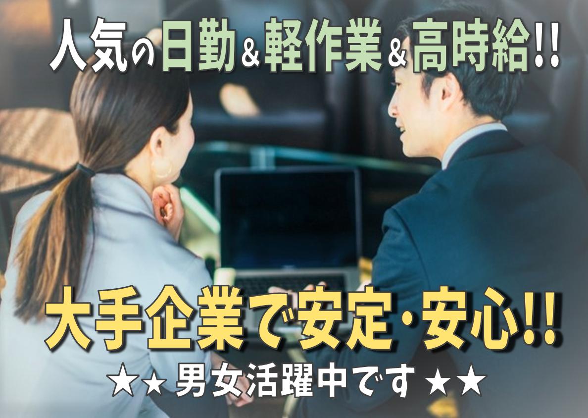 ◆滋賀県栗東市◆大人気の日勤&超簡単作業◆時給1250円~ ◆目視でチェックするだけ!【具材の目視検査】