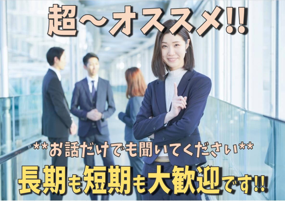 ◆短期勤務OK◆もちろん長期勤務もOK◆登録だけでも大歓迎!◆超オススメですよー◆週3日勤務からご相談ください◆