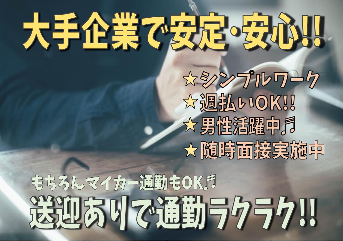 ◆滋賀県野洲市【検査・測定業務】◆ 選べる給与 ◆ 野洲駅から送迎あり ◆男性活躍中!!