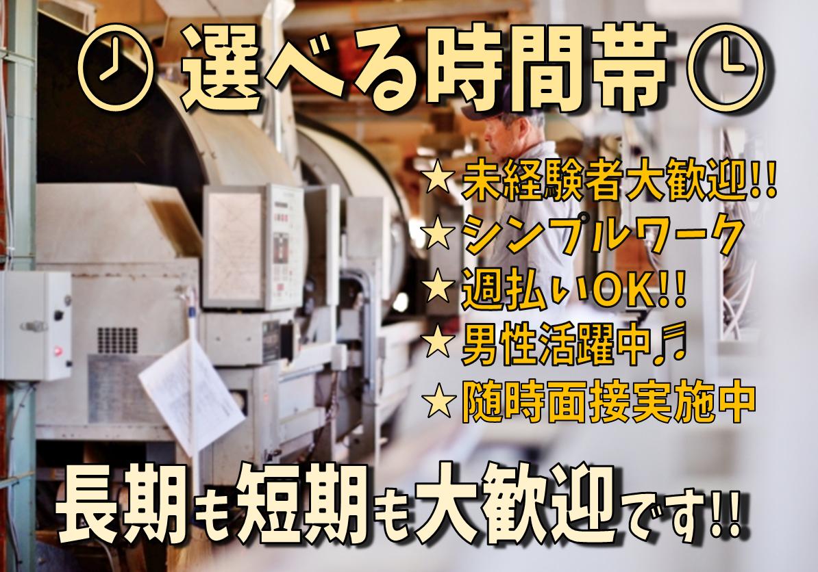 【NEW】 ◆時給 1200円◆男性活躍中◆草津市◆プラスチック製品の成型・加工◆