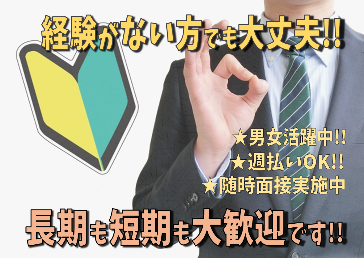 【NEW】◆日勤専属で大募集◆滋賀県近江八幡市◆プラスチックボトルの梱包◆送迎あり◆