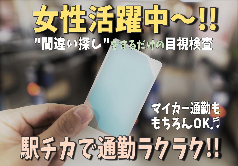 【NEW】短期OK◆滋賀県栗東市◆間違い探しをするだけの目視検査◆20代~50代の女性活躍中◆