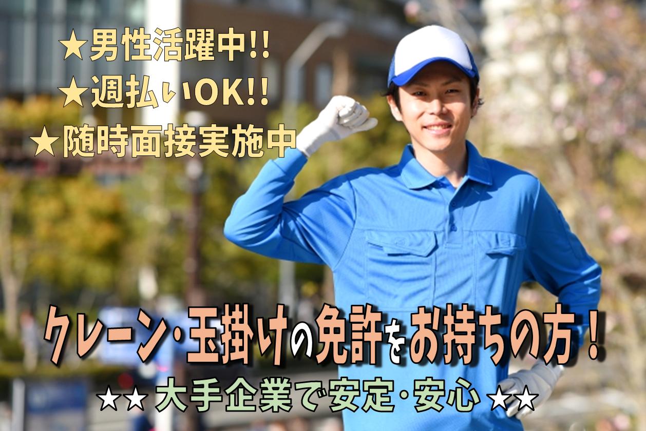 【日払いOK】玉掛け&クレーンの免許をお持ちの方、必見!!◆滋賀県甲賀市◆運搬業務◆