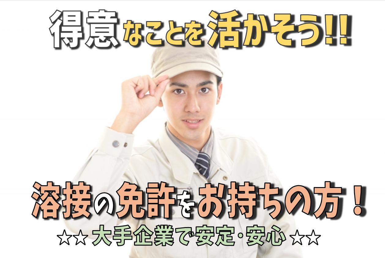 【NEW】◆滋賀県野洲市(野洲駅から送迎あり!)◆ 【溶接(ティグ溶接)業務】◆男性活躍中◆