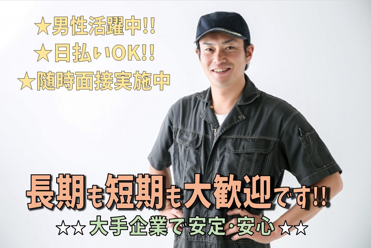 【日払いOK】甲賀市信楽町◆カンタン作業なのに高時給!!◆特別手当5万円 ◆部品の検査・組立・運搬 ◆