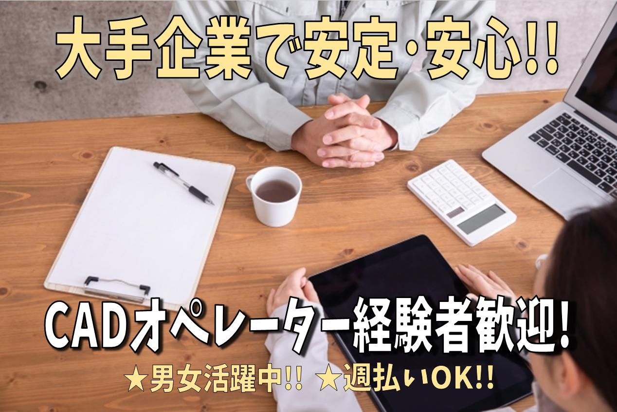 【NEW】滋賀県野洲市(野洲駅から送迎あり!) 【2D CADオペレーター】◆男女活躍中◆