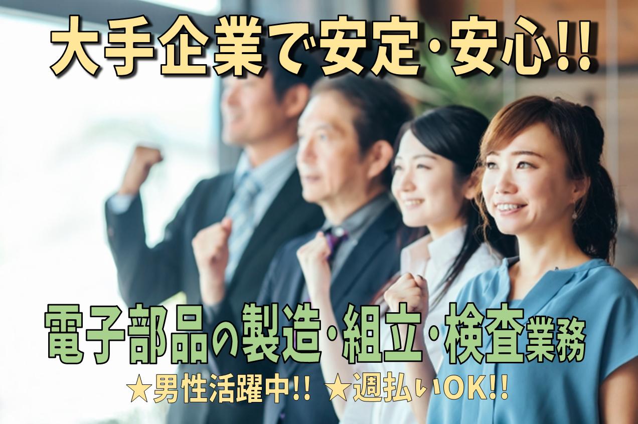 【NEW】日払いOK◆早い者勝ち!!◆小型電子部品の製造・組立◆滋賀県野洲市◆男性活躍中!!