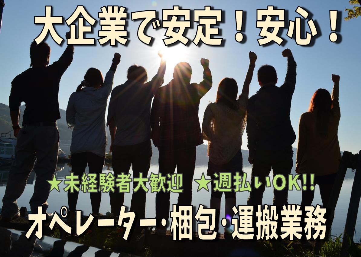 【滋賀県湖南市】◆男性活躍中◆発砲スチロール(ペフ)の製造補助・梱包・運搬業務◆